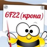 6F22 (9v элемент типа крона)