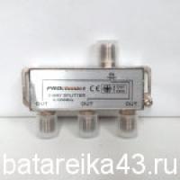 Антенный разветвитель 3 ТВ  5-1000MHz