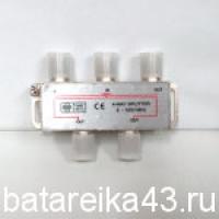 Антенный разветвитель 4 ТВ  5-1000MHz